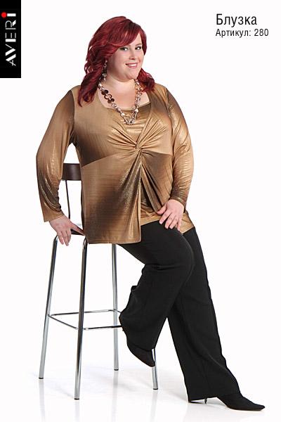 Авери Женская Одежда Больших Размеров Доставка